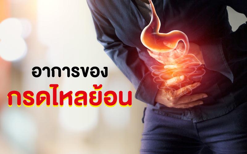 โรคทั่วไป : อาการของกรดไหลย้อน