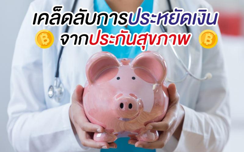 เคล็ดลับการประหยัดเงินจากประกันสุขภาพ