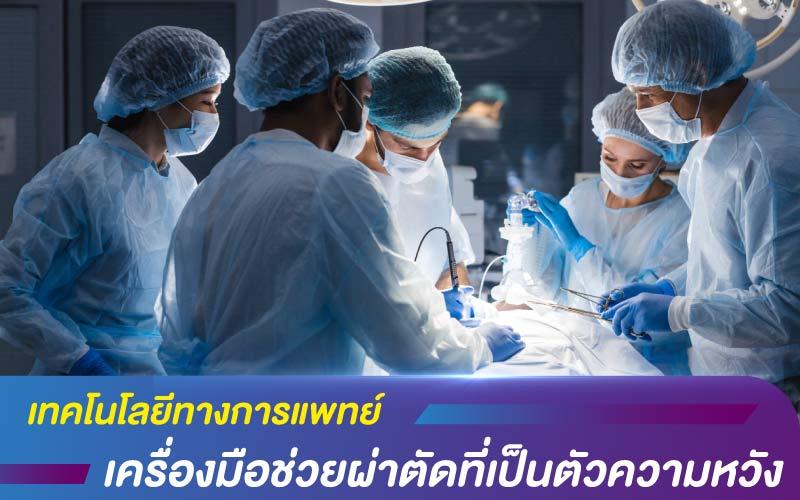 เทคโนโลยีทางการแพทย์ กับเครื่องมือช่วยผ่าตัดที่เป็นตัวความหวัง