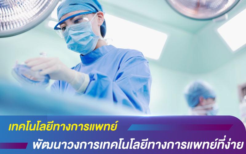 เทคโนโลยีทางการแพทย์ พัฒนาวงการเทคโนโลยีทางการแพทย์ที่ง่าย