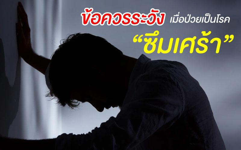 """โรคทั่วไป : ข้อควรระวัง เมื่อป่วยเป็นโรค """"ซึมเศร้า"""""""