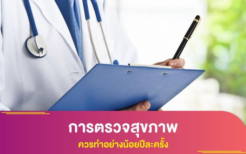 การตรวจสุขภาพควรทำอย่างน้อยปีละครั้ง