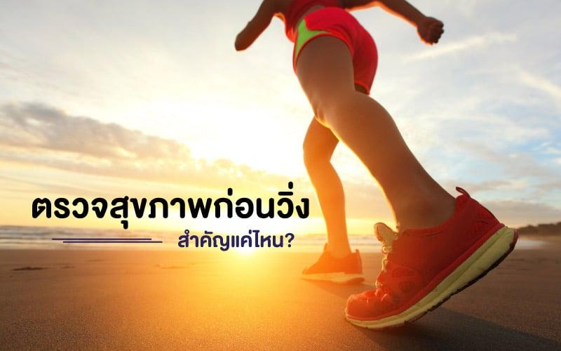 ตรวจสุขภาพก่อนวิ่ง สำคัญแค่ไหน?