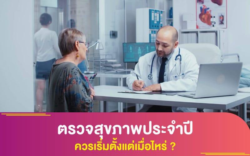 ตรวจสุขภาพประจำปี ควรเริ่มตั้งแต่เมื่อไหร่ ?