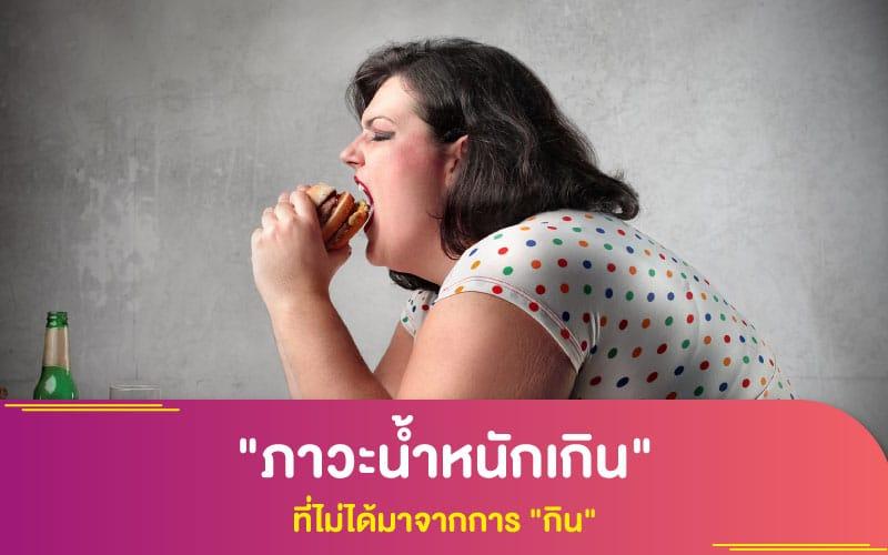 """""""ภาวะน้ำหนักเกิน"""" (โรคอ้วน) ที่ไม่ได้มาจากการ """"กิน"""""""