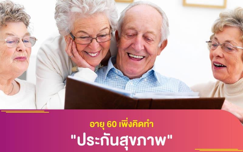 """อายุ 60 เพิ่งคิดทำ """"ประกันสุขภาพ"""""""