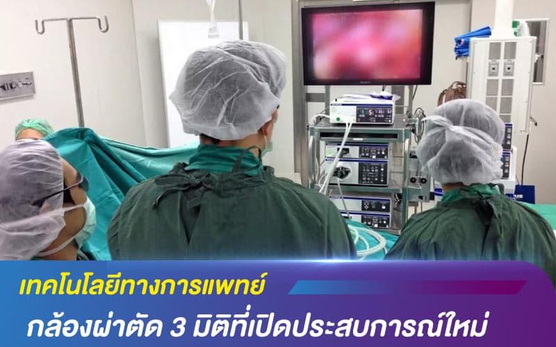 เทคโนโลยีทางการแพทย์ กับกล้องผ่าตัด 3 มิติที่เปิดประสบการณ์ใหม่