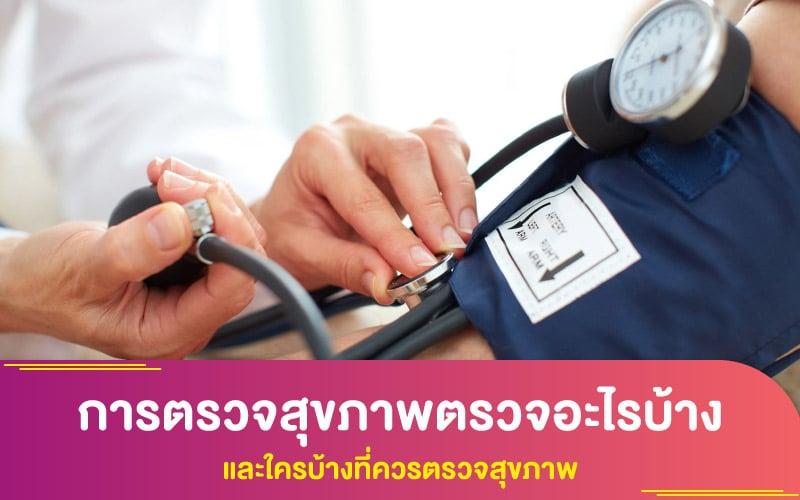 การตรวจสุขภาพตรวจอะไรบ้างและใครบ้างที่ควรตรวจสุขภาพ