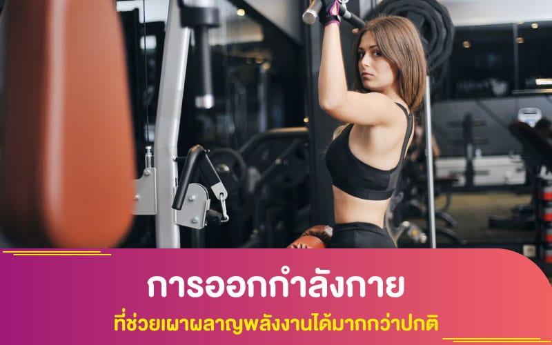 การออกกำลังกายที่ช่วยเผาผลาญพลังงานได้มากกว่าปกติ