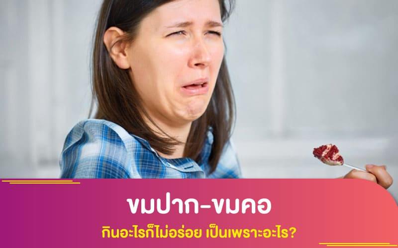 ขมปาก-ขมคอ กินอะไรก็ไม่อร่อย เป็นเพราะอะไร?