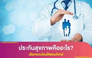 ประกันสุขภาพคืออะไร? เลือกแบบไหนให้ตอบโจทย์