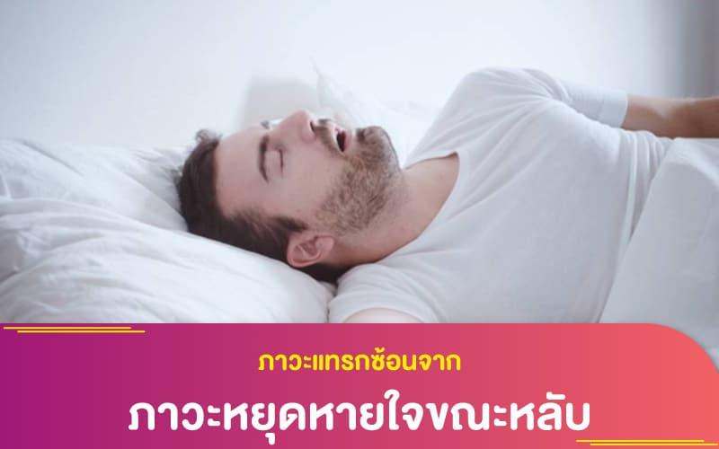 ภาวะแทรกซ้อนจากภาวะหยุดหายใจขณะหลับ