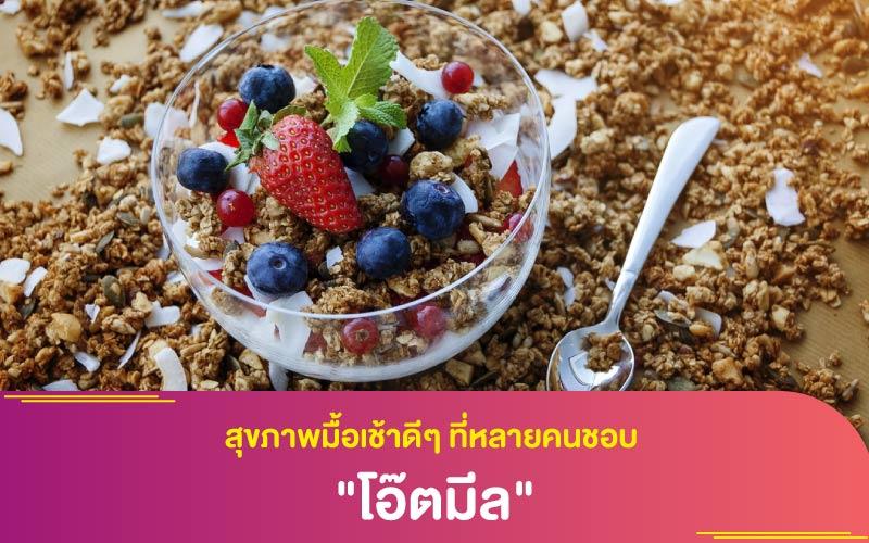 """สุขภาพมื้อเช้าดีๆ ที่หลายคนชอบ """"โอ๊ตมีล"""""""