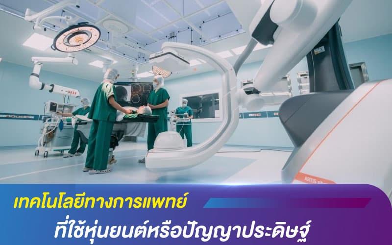 เทคโนโลยีทางการแพทย์ ที่ใช้หุ่นยนต์หรือปัญญาประดิษฐ์