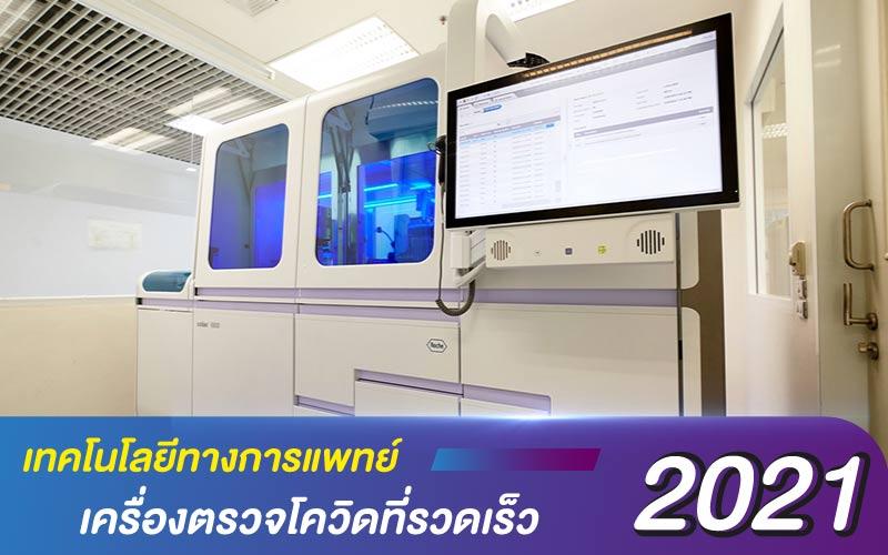 เทคโนโลยีทางการแพทย์ ปี 2021 กับเครื่องตรวจโควิดที่รวดเร็ว