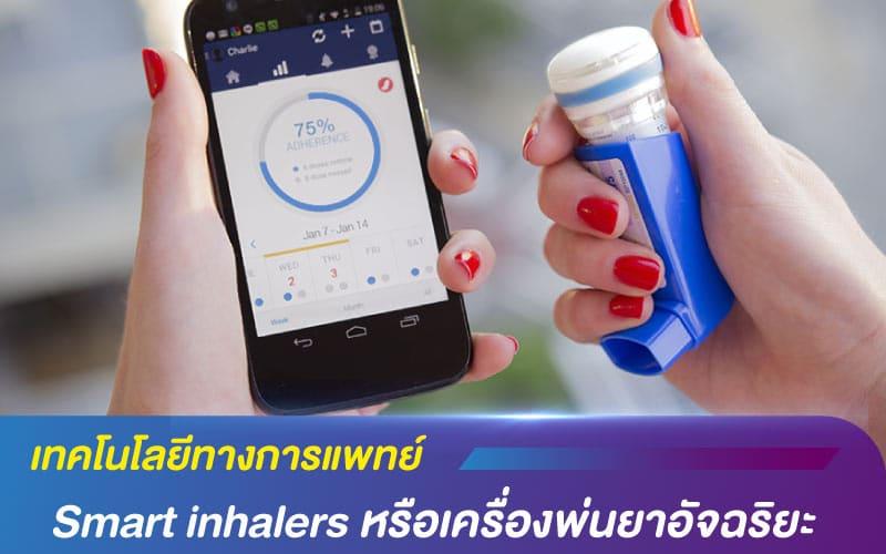 เทคโนโลยีทางการแพทย์ แบบ Smart inhalers หรือเครื่องพ่นยาอัจฉริยะ