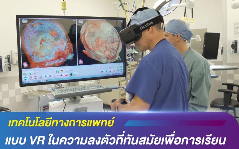 เทคโนโลยีทางการแพทย์ แบบ VR ในความลงตัวที่ทันสมัยเพื่อการเรียน
