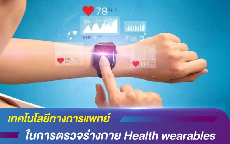 เทคโนโลยีทางการแพทย์ ในการตรวจร่างกาย Health wearables