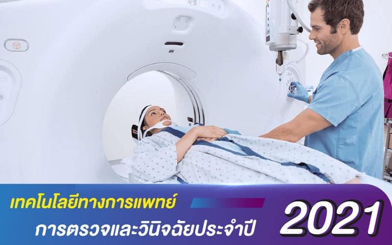 เทคโนโลยีทางการแพทย์ ในการตรวจและวินิจฉัยประจำปี 2021