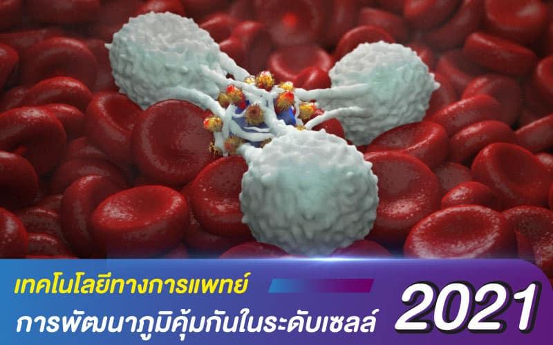 เทคโนโลยีทางการแพทย์ 2021 กับการพัฒนาภูมิคุ้มกันในระดับเซลล์
