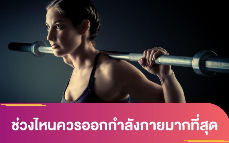 การลดน้ำหนัก : ช่วงไหนควรออกกำลังกายมากที่สุด
