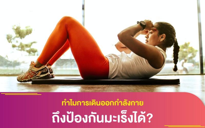 ทำไมการเดินออกกำลังกาย ถึงป้องกันมะเร็งได้?