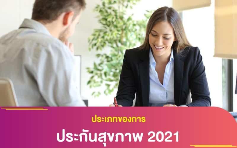 ประเภทของการประกันสุขภาพ 2021