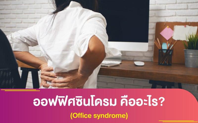 ออฟฟิศซินโดรม (Office syndrome) คืออะไร?
