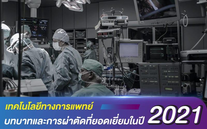 เทคโนโลยีทางการแพทย์ กับบทบาทและการผ่าตัดที่ยอดเยี่ยมในปี 2021