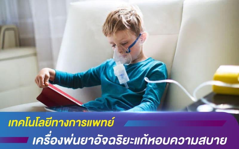 เทคโนโลยีทางการแพทย์ เครื่องพ่นยาอัจฉริยะแก้หอบความสบาย