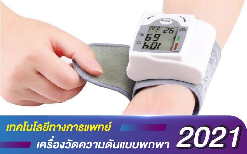 เทคโนโลยีทางการแพทย์ เครื่องวัดความดันแบบพกพาตอบโจทย์ ปี 2021
