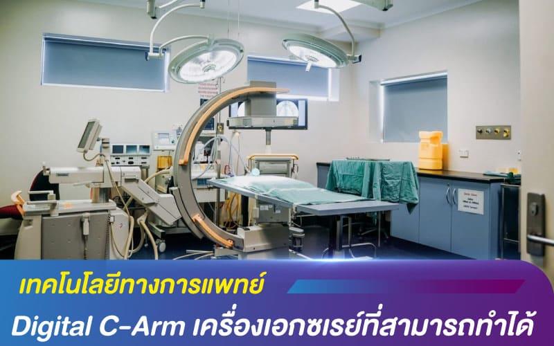เทคโนโลยีทางการแพทย์ Digital C-Arm เครื่องเอกซเรย์ที่สามารถทำได้