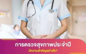 การตรวจสุขภาพประจำปีมีความสำคัญอย่างไร?