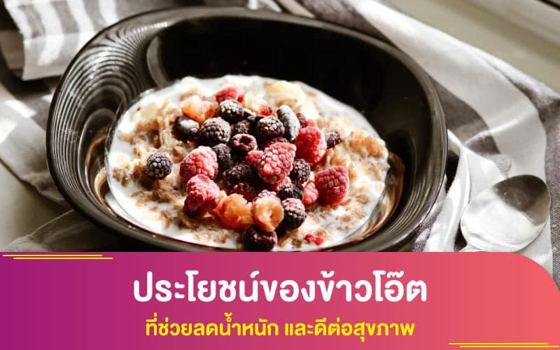 ประโยชน์ของข้าวโอ๊ต ที่ช่วยลดน้ำหนัก และดีต่อสุขภาพ