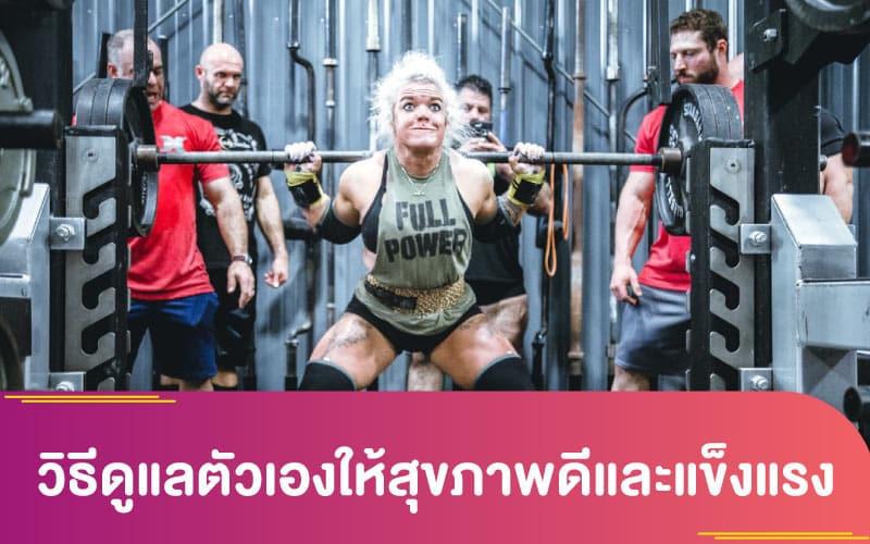 วิธีดูแลตัวเองให้สุขภาพดีและแข็งแรง