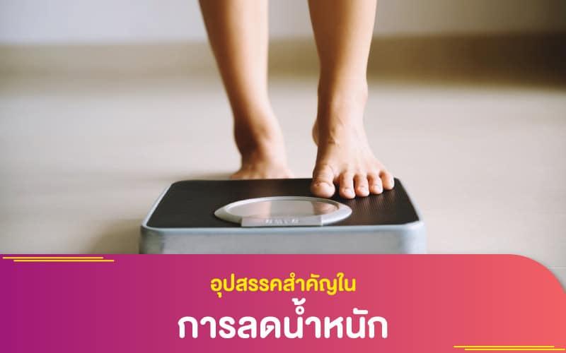 อุปสรรคสำคัญในการลดน้ำหนัก