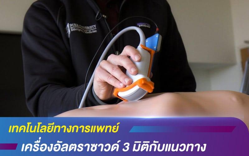 เทคโนโลยีทางการแพทย์ กับเครื่องอัลตราซาวด์ 3 มิติกับแนวทาง