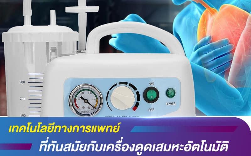 เทคโนโลยีทางการแพทย์ ที่ทันสมัยกับเครื่องดูดเสมหะอัตโนมัติ