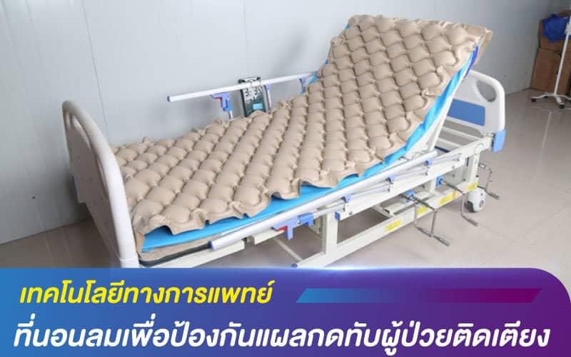 เทคโนโลยีทางการแพทย์ ที่นอนลมเพื่อป้องกันแผลกดทับผู้ป่วยติดเตียง