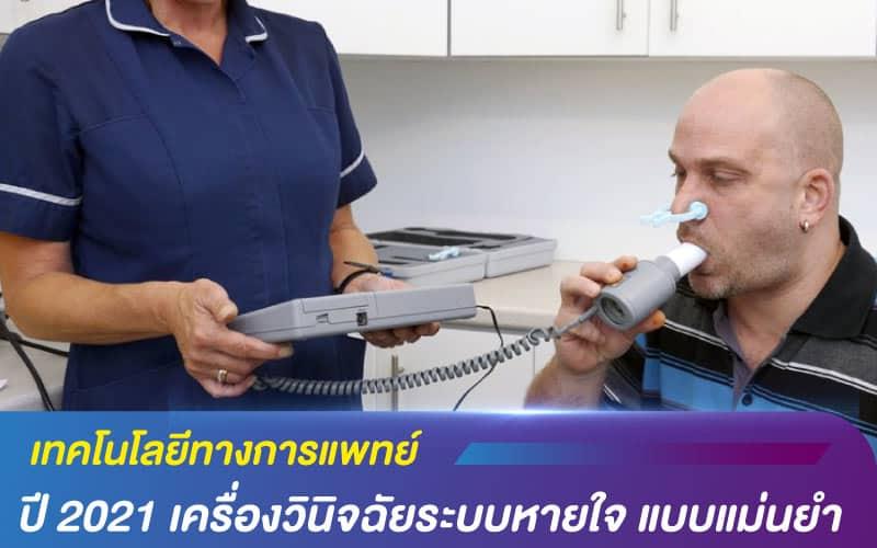 เทคโนโลยีทางการแพทย์ ปี 2021 เครื่องวินิจฉัยระบบหายใจ แบบแม่นยำ