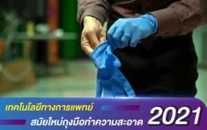 เทคโนโลยีทางการแพทย์ สมัยใหม่ถุงมือทำความสะอาด ปี 2021