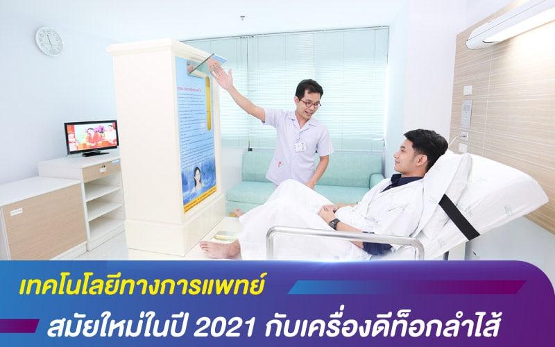 เทคโนโลยีทางการแพทย์ สมัยใหม่ในปี 2021 กับเครื่องดีท็อกลำไส้
