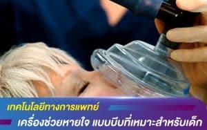 เทคโนโลยีทางการแพทย์ เครื่องช่วยหายใจ แบบบีบที่เหมาะสำหรับเด็ก