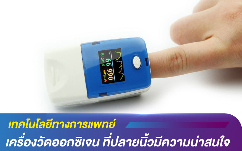 เทคโนโลยีทางการแพทย์ เครื่องวัดออกซิเจน ที่ปลายนิ้วมีความน่าสนใจ
