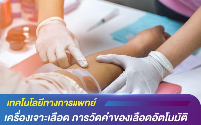 เทคโนโลยีทางการแพทย์ เครื่องเจาะเลือด การวัดค่าของเลือดอัตโนมัติ