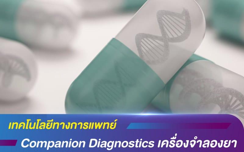 เทคโนโลยีทางการแพทย์ Companion Diagnostics เครื่องจำลองยา
