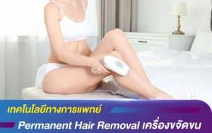 เทคโนโลยีทางการแพทย์ Permanent Hair Removal เครื่องขจัดขน