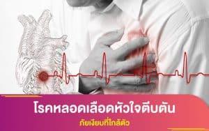 โรคหลอดเลือดหัวใจตีบตัน ภัยเงียบที่ใกล้ตัว