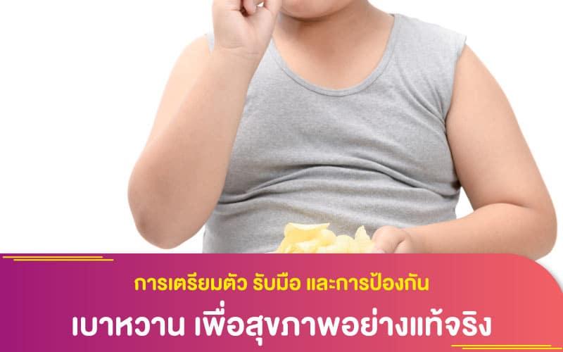 การเตรียมตัว รับมือ และการป้องกัน เบาหวาน เพื่อสุขภาพอย่างแท้จริง