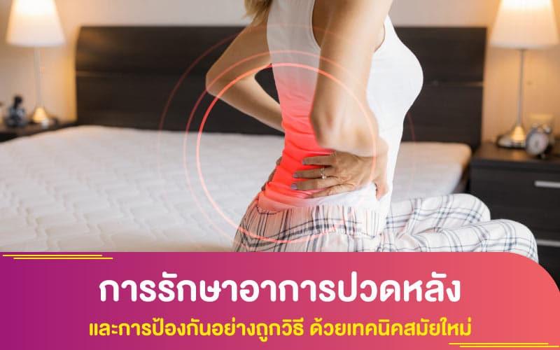 สุขภาพ และ แนวทาง การรักษาอาการปวดหลัง และการป้องกันอย่างถูกวิธี ด้วยเทคนิคสมัยใหม่
